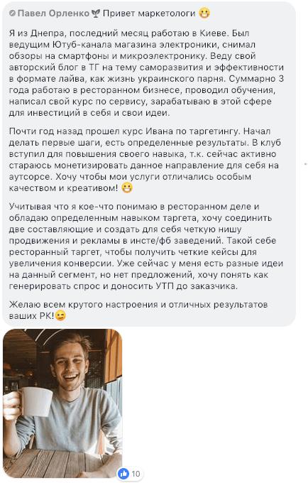 Pavlo Orlenko