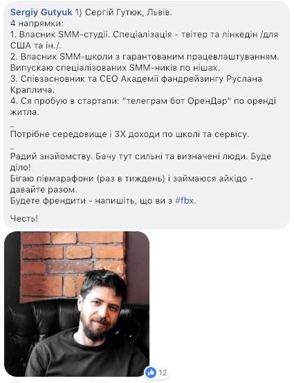 Sergiy Gutyuk